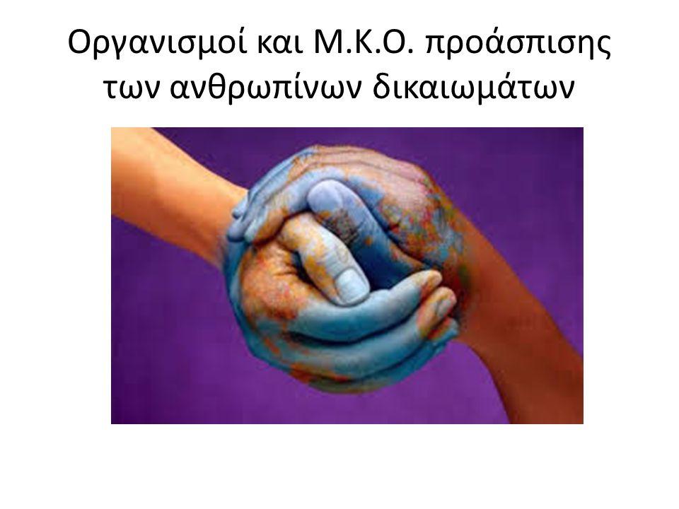Οργανισμοί και Μ.Κ.Ο. προάσπισης των ανθρωπίνων δικαιωμάτων