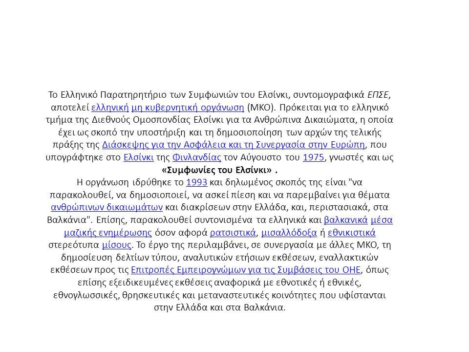 Το Ελληνικό Παρατηρητήριο των Συμφωνιών του Ελσίνκι, συντομογραφικά ΕΠΣΕ, αποτελεί ελληνική μη κυβερνητική οργάνωση (ΜΚΟ). Πρόκειται για το ελληνικό τ