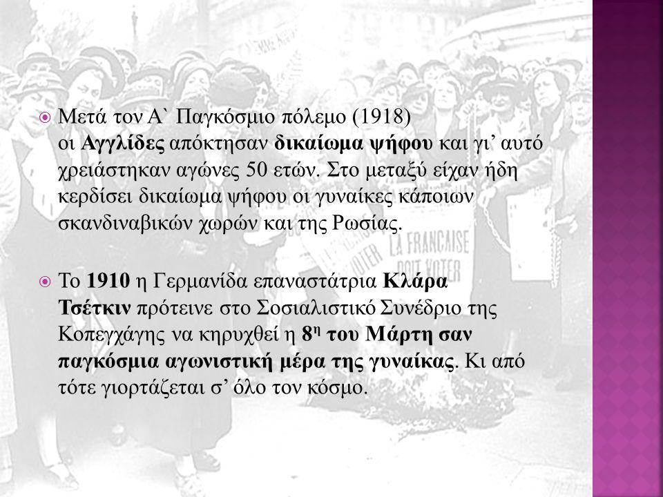 Η 8 η του Μάρτη 1857 είναι μέρα ορόσημο για το παγκόσμιο φεμινιστικό κίνημα. Την ημέρα εκείνη οι εργάτριες ιματισμού της Ν. Υόρκης ξεσηκώθηκαν για πρώ