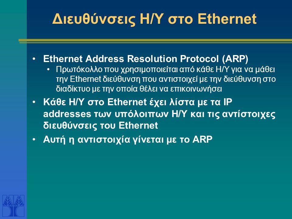 Διευθύνσεις Η/Υ στο Ethernet Οι διευθύνσεις του Ethernet λέγονται Organizationally Unique Identifiers (OUI) και καθορίζονται από το ΙΕΕΕ (Institute of