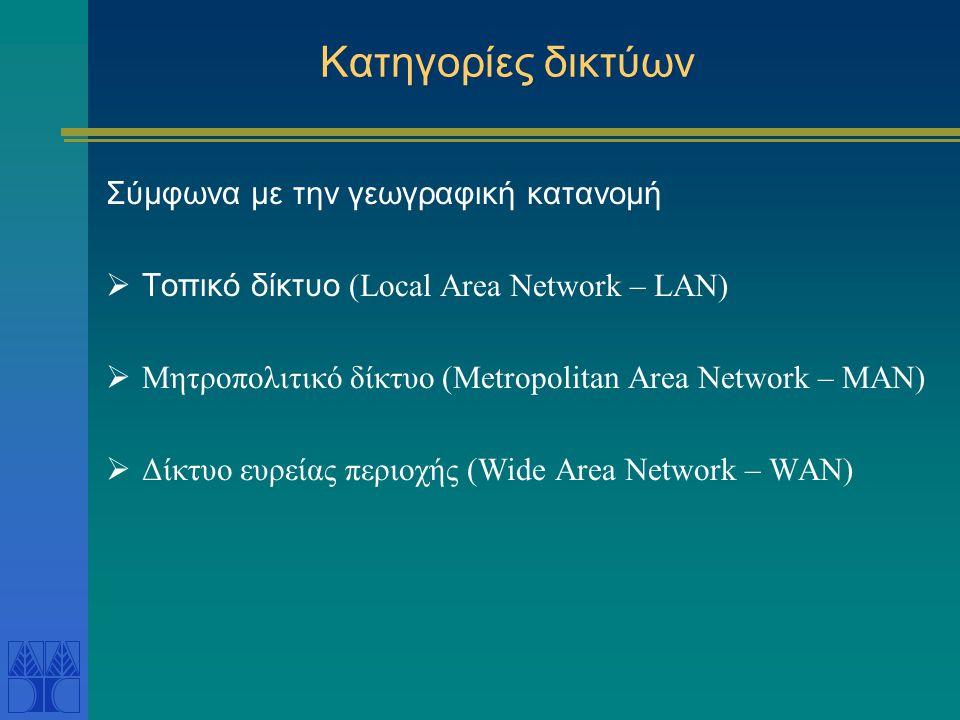 Δίκτυο ηλεκτρονικών υπολογιστών (Computer Network) Ένα σύνολο ανεξάρτητων διασυνδεδεμένων ηλεκτρονικών υπολογιστών και άλλων ηλεκτρονικών συσκευών (εκ