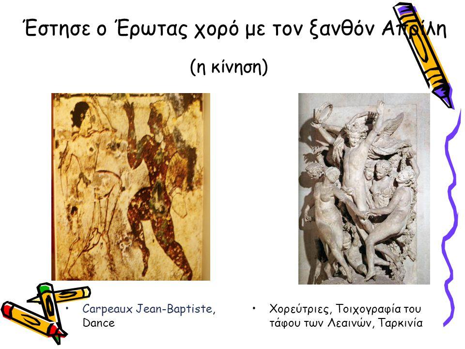 (η κίνηση) Carpeaux Jean-Baptiste, Dance Χορεύτριες, Τοιχογραφία του τάφου των Λεαινών, Ταρκινία Έστησε ο Έρωτας χορό με τον ξανθόν Απρίλη
