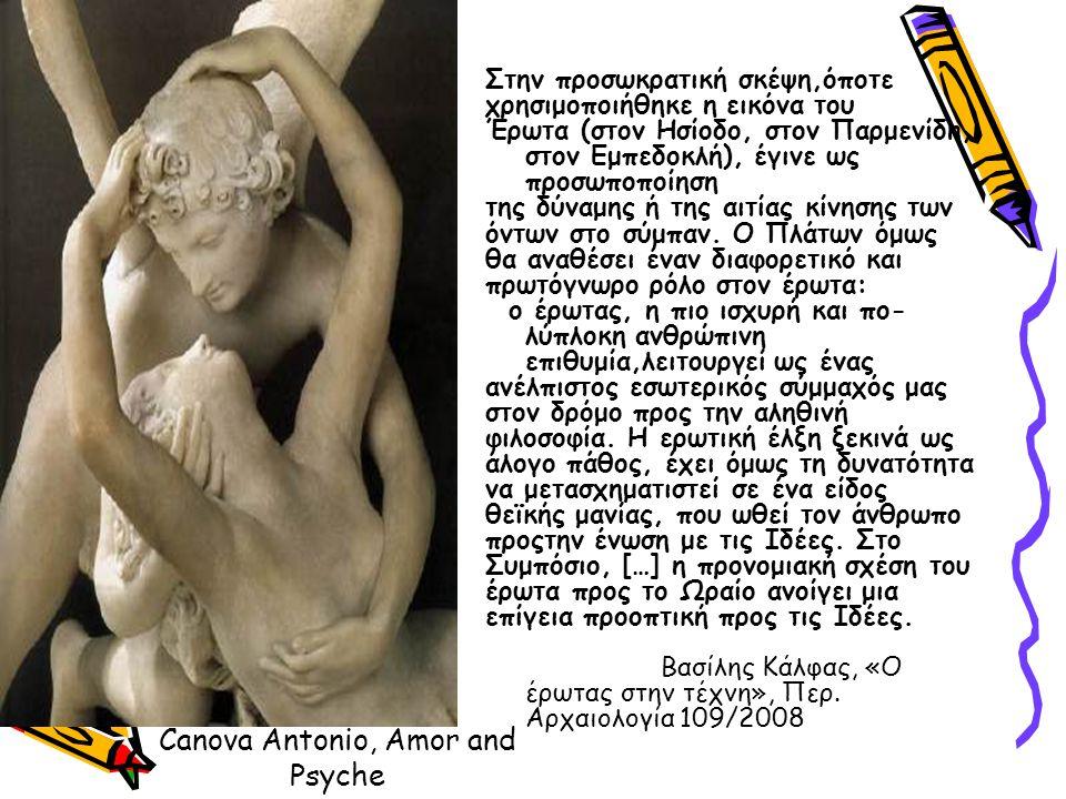 Canova Antonio, Amor and Psyche Στην προσωκρατική σκέψη,όποτε χρησιμοποιήθηκε η εικόνα του Έρωτα (στον Ησίοδο, στον Παρμενίδη, στον Εμπεδοκλή), έγινε ως προσωποποίηση της δύναμης ή της αιτίας κίνησης των όντων στο σύμπαν.