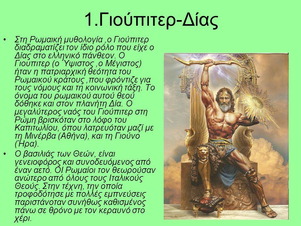 2.Μάρς-Άρης Στη Ρωμαική μυθολογία, ο Μάρς ήταν ο θεός του πολέμου, γιος της Γιούνο (Ήρας) και του Γιούπιτερ (Δία).
