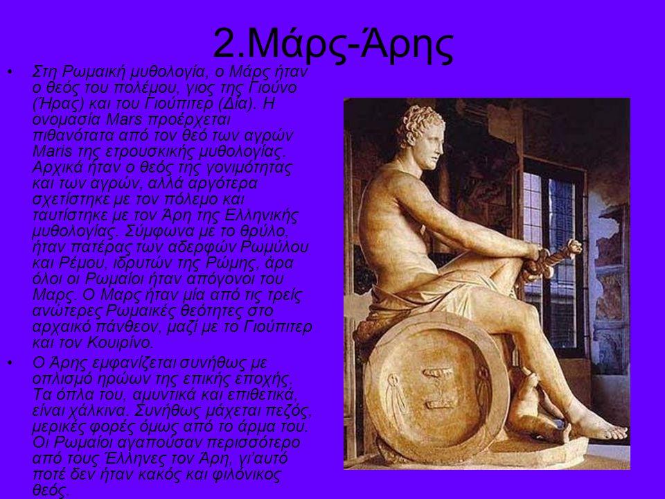 3.Apollo-Απόλλωνας Θεός της φωτεινότητας, της Μουσικής και της Τέχνης.