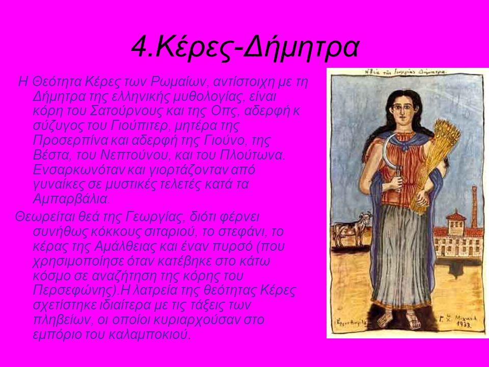 5.Ντιάνα-Άρτεμη Στη Ρωμαική μυθολογία η Ντιάνα είναι η παρθένος θεότητα του κυνηγιού, αντίστοιχη με την Άρτεμη της Ελληνικής μυθολογίας.