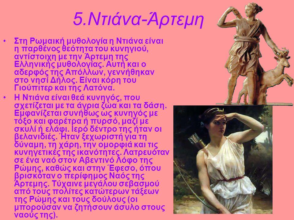 6.Γιούνο-Ήρα Η Γιούνο ήταν κύρια ρωμαική θεότητα, αντίστοιχη με την Ήρα της ελληνικής μυθολογίας.