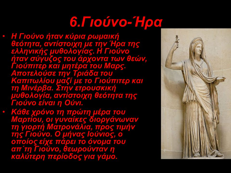 7.Μινέρβα-Αθηνά  Η Μινέρβα είναι κόρη του Γιούπιτερ και θεά της σοφίας, του πολέμου, των επιστημών και των τεχνών, αλλά και προστάτιδα του γάμου και των γεννήσεων.