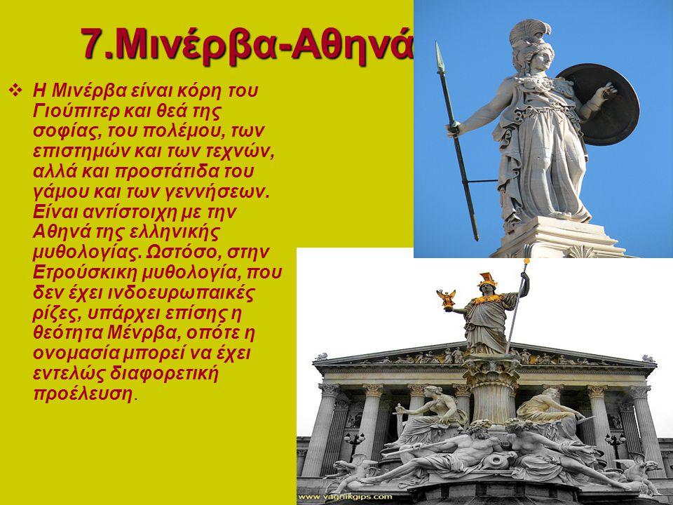 8.Νεπτούνους-Ποσειδώνας Ο Νεπτούνους ήταν ο θεός του νερού και της θάλασσας κατά τη ρωμαική μυθολογία, αντίστοιχος –αν και με κάποιες διαφορές- του ελληνικού θεού Ποσειδώνα.