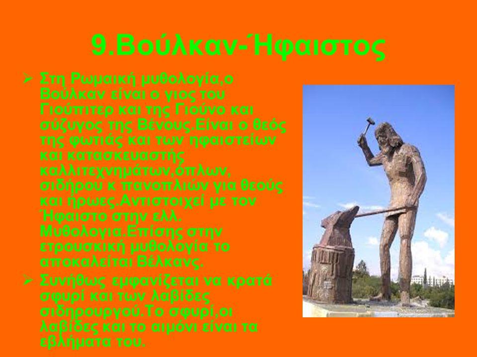 10.Μερκούριους-Ερμής  Ο Αγγελιοφόρος των Θεών,φορά ένα φτερωτό κράνος,φτερά στα πόδια του και φέρνει ένα κυρήκειο και ένα πουγκί.Ήταν ο προστάτης των εμπόρων,των ταξιδιωτών και των κλεφτών.