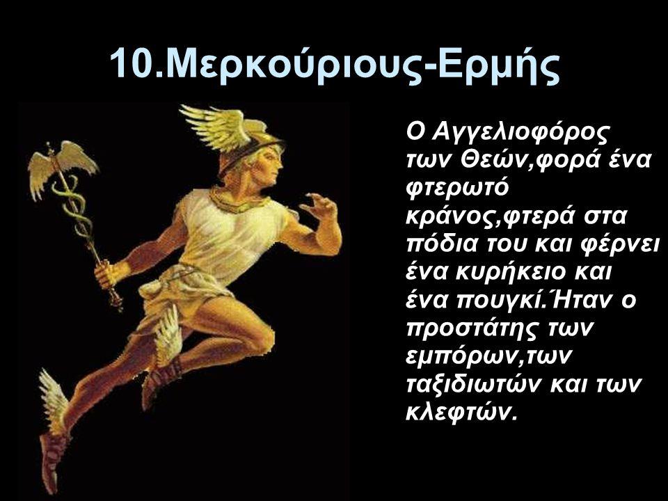 11.Βένους-Αφροδίτη Αφροδίτη,η θεά της Αγάπης.Κρατά ένα μήλο και ένα φοίνικα.Η Αφροδίτη εμφανίζεται είτε γυμνή είτε ντυμένη και φέρνοντας ένα κράνος και ένα σκήπτρο,μερικές φορές με ένα περιστέρι ή ένα δελφίνι.Πολοί Αύγουστοι υιοθέτησαν αυτή τη θεά.