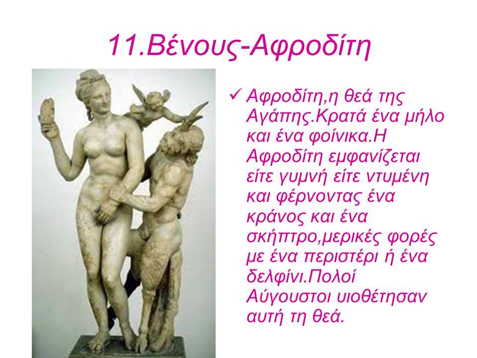 12.Σατούρνους-Κρόνος  Στη Ρωμαική μυθολογία ο Σατούρνους ήταν η κύρια θεότητα της γεωργίας.Είναι όμως με τους δευτερεύοντες θεούς της,αντίθετα στην ελλ.