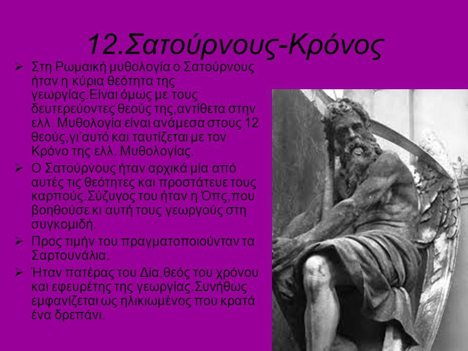 12.Βέστα-Εστία  Η Βέστα της ρωμαικής μυθολογίας είναι η παρθένος θεότητα της οικογένειας και της οικιακής εστίας,αντιστοιχεί στην Εστία στην ελλ.