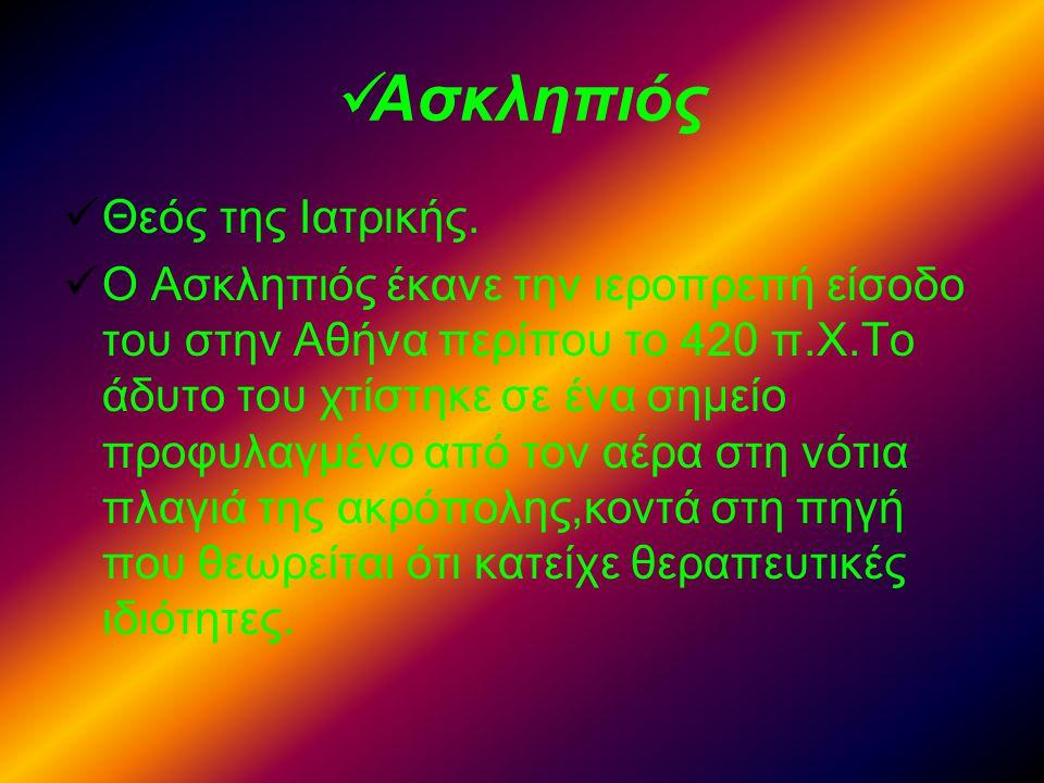 ~~> Κυβέλη <~~  Μεγάλη φρυγική θεότητα,που η λατεία της εισήχθηκε στην αρχαία Ελλάδα και σ'όλους τους λαούς της Μ.Ασίας.