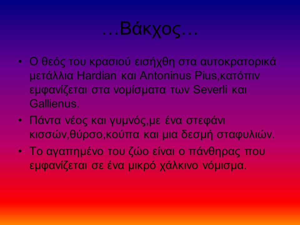***Διόσκουροι*** Κατά τη μυθολογία ήταν οι γιοί του Δία και της Λήδας,αδερφής της ωραίας Ελένης.