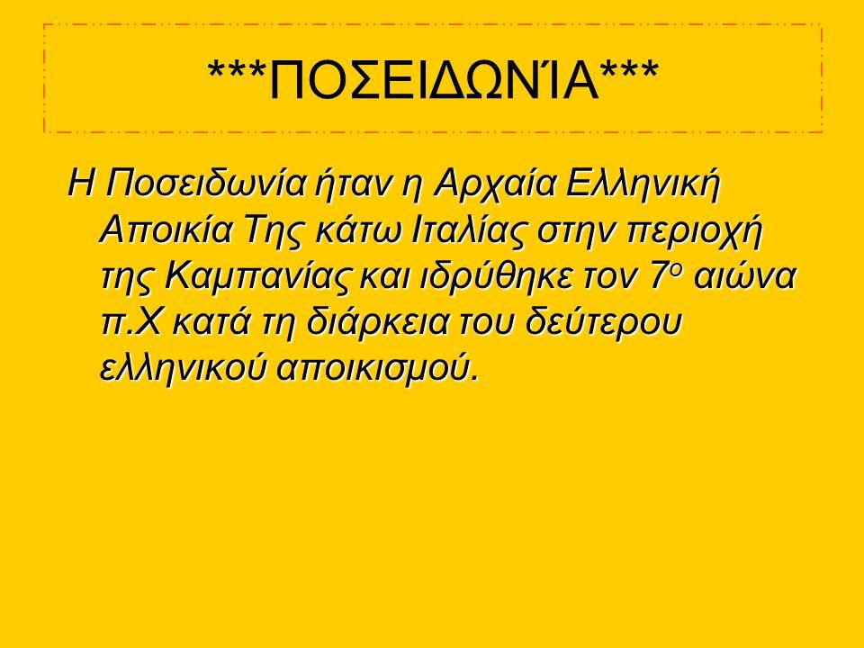 …Ο Ναός Της Ήρας Στη Ποσειδωνία… Ο Ναός της Ήρας είναι ο παλαιότερος ναός που διασώζεται στη Ποσειδωνία και ανήκει στον 6 ο αιώνα π.χ.