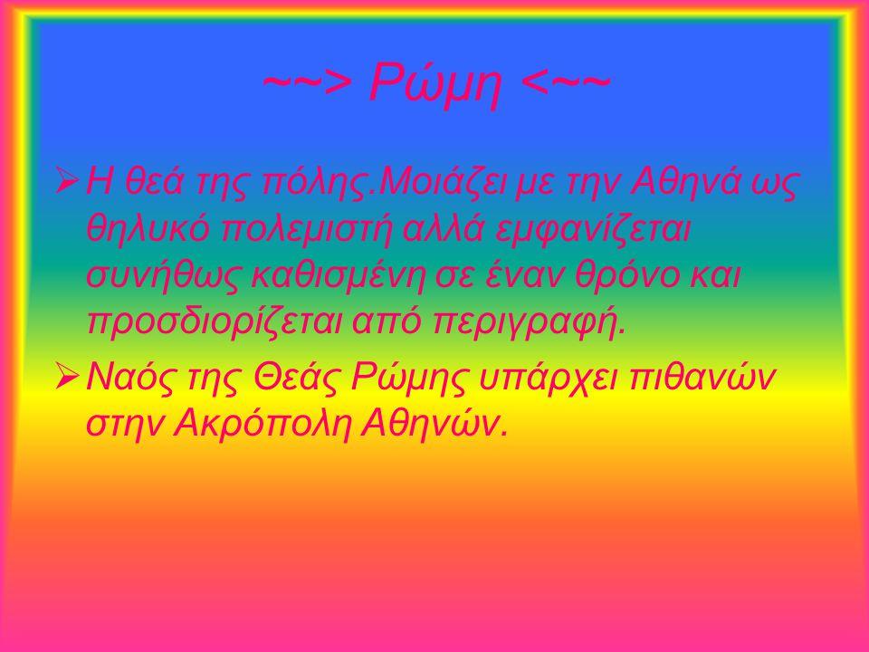 …Ήλιος… Ο ζωοδότης ήλιος λατρεύτηκε ως θεός απ'όλους τους αρχέγονους λαούς,όπως Αιγύπτιους,τους Βαβυλώνιους κ.ά.Οι Έλληνες πίστευαν ότι είναι γιος του Υπερίωνα και της Θείας,ότι κατοικούσε ΄σ'ένα αστραφτερό παλάτι μέσα στον απέραντο Ωκεανό και ότι ταξίδευε πάνω σ'ένα χρυσό άρμα,που το έσερναν πύρινα άλογα.