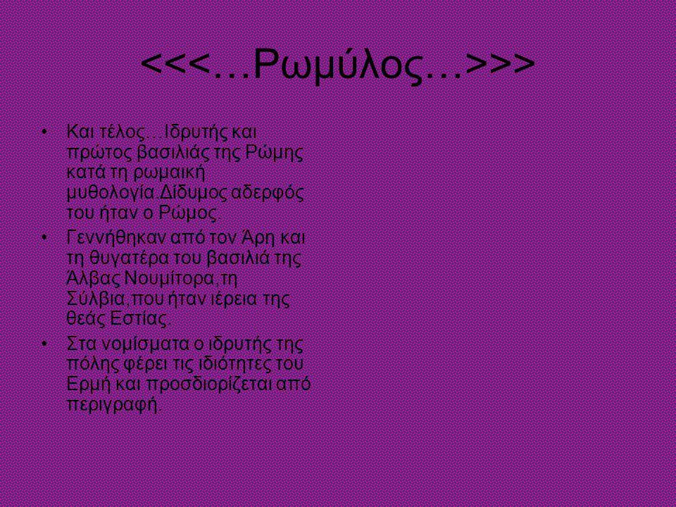  Ο Θεός Πάνας(Φαύνος)-Ο θεός των Αρκαδικών βουνών  Ο Πάνας είναι αρχαία ελληνική ιδεάτη,ανθρωπόμορφη και δευτερεύουσα θεότητα.Χαρακτηριστικό του ήταν η σχέση προστασίας,αλλά και η προσωποποίηση της γενετικής δύναμης της Ζωής.