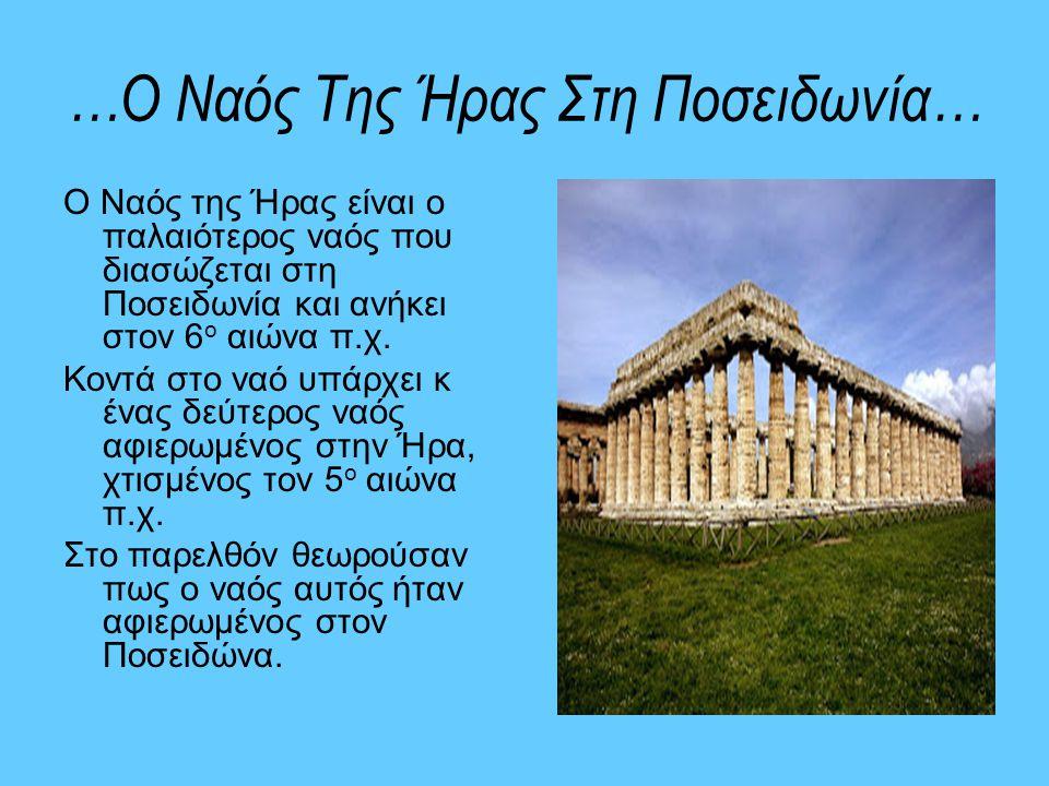 …Ο Ναός Του Ποσειδώνα… Ο ναός του Ποσειδώνα βρίσκεται δίπλα ακριβώς απ'το ναό της Ήρας και χτίστηκε τα 450 π.χ.