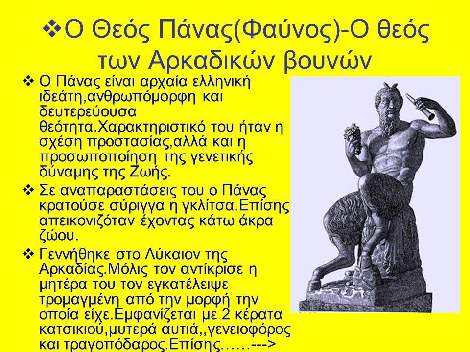 Συνέχεια…  Ο Πάνας λατρεύτηκε και από τους Αρχαίους Ρωμαίους,σαν θεότητα των Μακρινών προγόνων τους,των Αρκάδων.Τη λατρεία αυτή μετέφερε από τα μακρινή του πατρίδα,Παλλάντιο,ο Αρκαδός Εύανδρος(ένας από τους οικιστές της Ρώμης)……..--- 