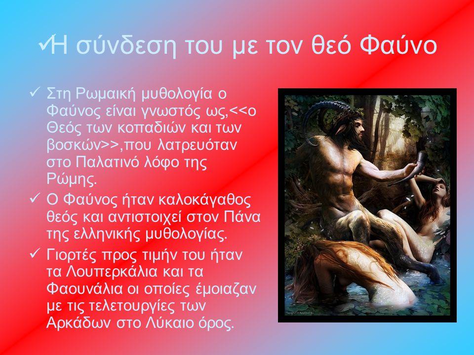  Ο Θεός Άδης ή Πλουτώνας  Ο Άδης είναι ο μονάρχης του κάτω κόσμου και θεός των αποθανόντων.