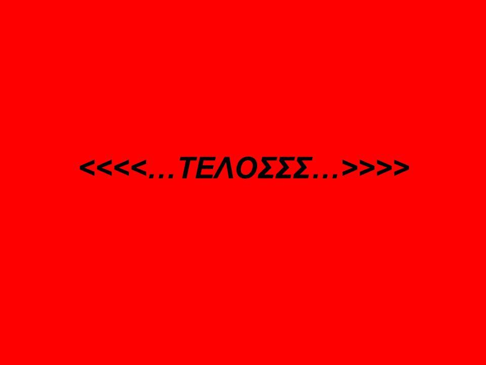 Πηγές μας www.google.gr/search?q=στάδιο+δρόμου +αρχαία ολυμπια&… www.google.gr/search?q=στάδιο+δρόμου +αρχαία www.Youtube.gr www.Wikipedia.com www.coinsmania.gr http://pantheon.20m.com/hestia.htm\ Μια μεσόγειος γεμάτη ιστορία(αναζήτηση στο google)
