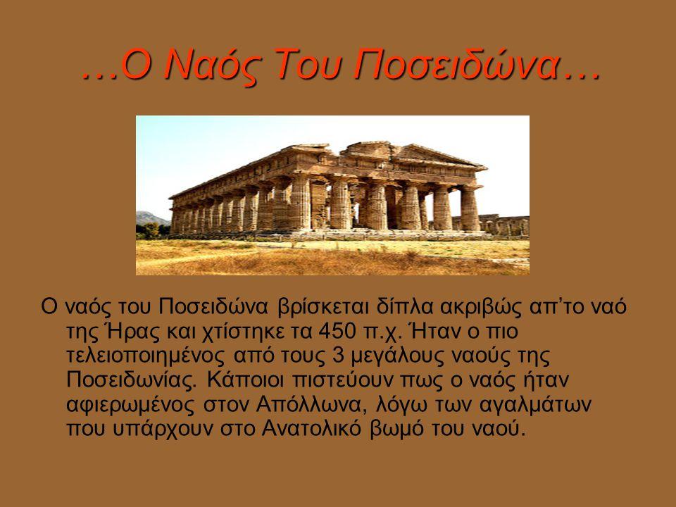 …Ο Ναός της Αθηνάς… Ο ναός της Αθηνάς βρίσκεται στο υψηλότερο σημείο της πόλης και χτίστηκε το 5 ο αιώνα π.Χ.
