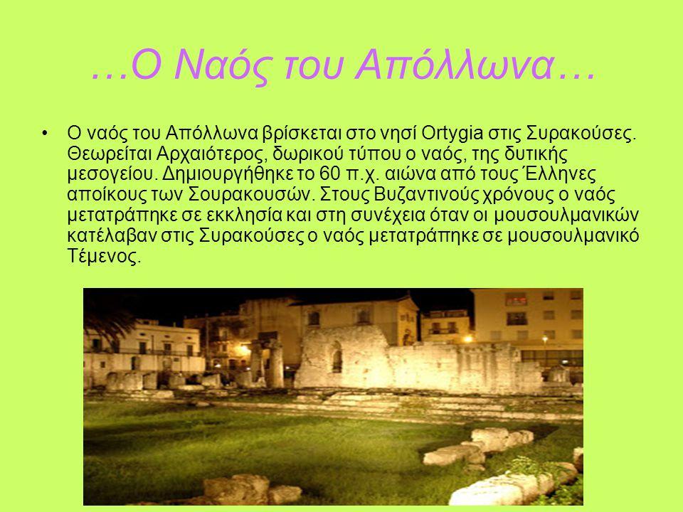 …Ναός Ηρακλέους… Ο Ναός του Ηρακλέους δημιουργήθηκε από Έλληνες αποίκους το 500 π.Χ.