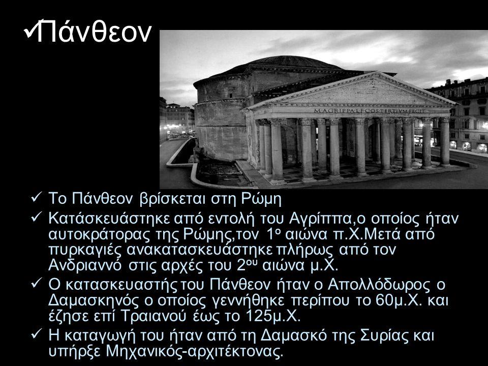 ~~> 12 θεοί της Ελλάδας <~~ 1.Δίας 2.Δήμητρα 3.Άρτεμη 4.Απόλλωνας 5.Ήρα 6.Άρης 7.Ερμής 8.Αθηνά 9.Ποσειδώνας 10.Κρόνος 11.Αφροδίτη 12.Ήφαιστος