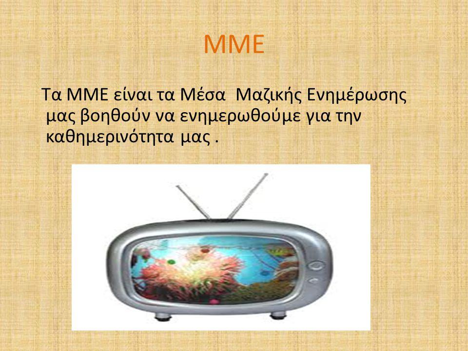 ΜΜΕ Τα ΜΜΕ είναι τα Μέσα Μαζικής Ενημέρωσης μας βοηθούν να ενημερωθούμε για την καθημερινότητα μας.