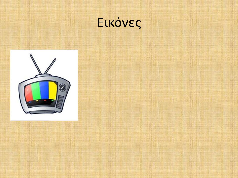 ΠΩΣ ΕΝΗΜΕΡΩΝΟΜΑΣΤΕ ΑΠΌ ΤΗΝ ΤΗΛΕΟΡΑΣΗ Μέσα από την τηλεόραση μπορούμε να μάθουμε τα νέα από τις ειδήσεις Από τις ενημερωτικές εκπομπές τα ντοκιμαντέρ μπορούμε να ενημερωθούμε για πολλά πράγματα που μας ενδιαφέρουν