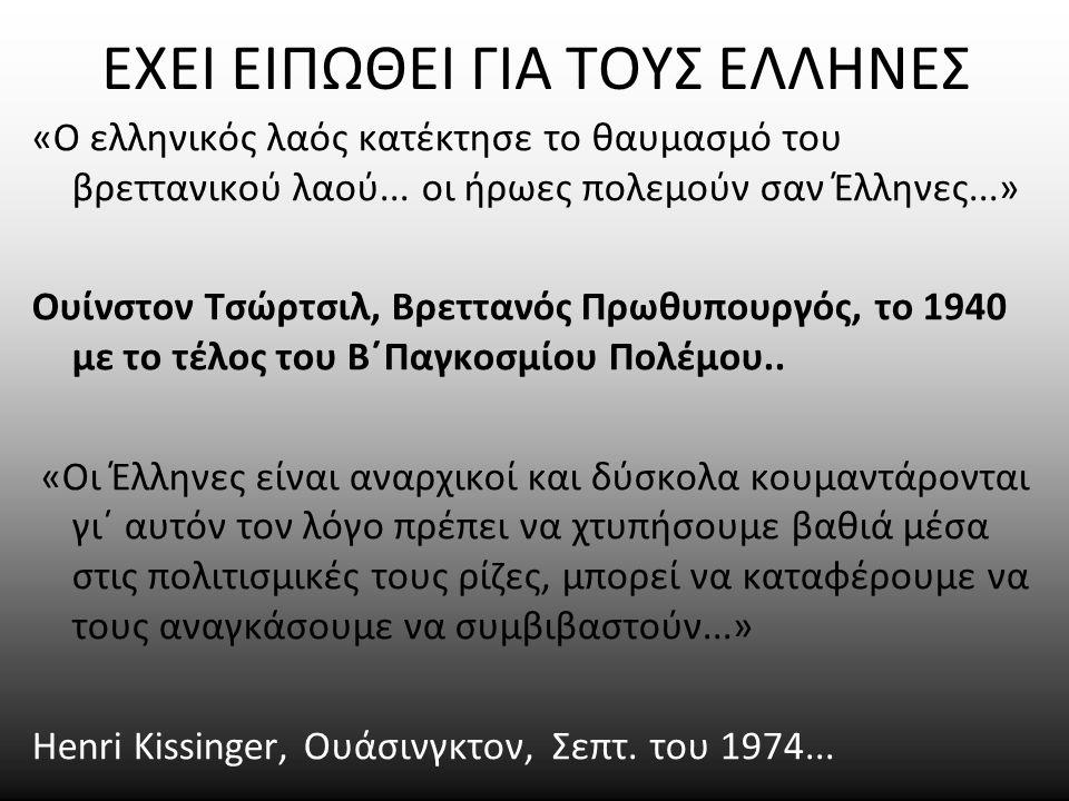 ΕΧΕΙ ΕΙΠΩΘΕΙ ΓΙΑ ΤΟΥΣ ΕΛΛΗΝΕΣ «Ο ελληνικός λαός κατέκτησε το θαυμασμό του βρεττανικού λαού... οι ήρωες πολεμούν σαν Έλληνες...» Ουίνστον Τσώρτσιλ, Βρε