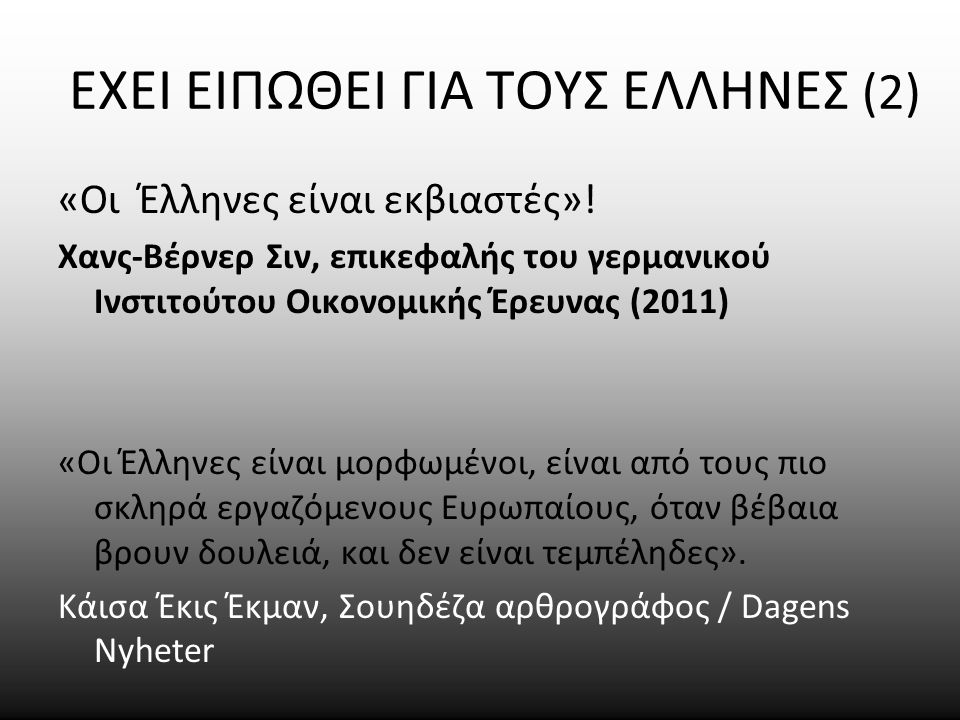 ΕΧΕΙ ΕΙΠΩΘΕΙ ΓΙΑ ΤΟΥΣ ΕΛΛΗΝΕΣ (2) «Οι Έλληνες είναι εκβιαστές»! Χανς-Βέρνερ Σιν, επικεφαλής του γερμανικού Ινστιτούτου Οικονομικής Έρευνας (2011) «Οι
