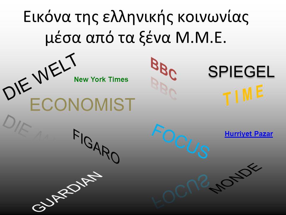 Εικόνα της ελληνικής κοινωνίας μέσα από τα ξένα Μ.Μ.Ε. ECONOMIST SPIEGEL Hurriyet Pazar New York Times