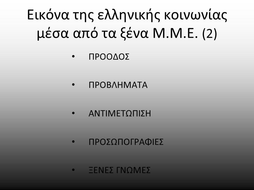 Εικόνα της ελληνικής κοινωνίας μέσα από τα ξένα Μ.Μ.Ε. (2) ΠΡOΟΔΟΣ ΠΡΟΒΛΗΜΑΤΑ ΑΝΤΙΜΕΤΩΠΙΣΗ ΠΡΟΣΩΠΟΓΡΑΦΙΕΣ ΞΕΝΕΣ ΓΝΩΜΕΣ
