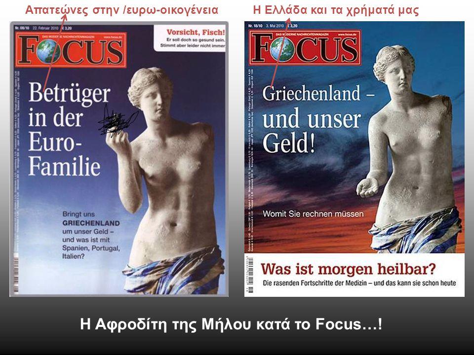 Η Αφροδίτη της Μήλου κατά το Focus…! Απατεώνες στην /ευρω-οικογένειαΗ Ελλάδα και τα χρήματά μας
