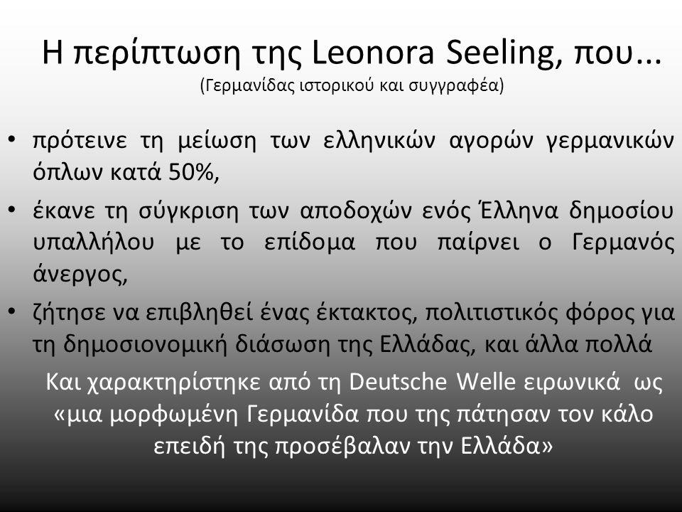 Η περίπτωση της Leonora Seeling, που... (Γερμανίδας ιστορικού και συγγραφέα) πρότεινε τη μείωση των ελληνικών αγορών γερμανικών όπλων κατά 50%, έκανε