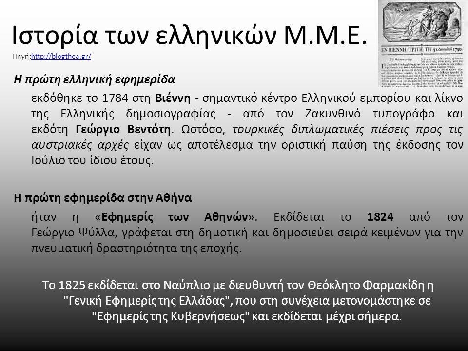 Ιστορία των ελληνικών Μ.Μ.Ε. Πηγή:http://blogthea.gr/http://blogthea.gr/ Η πρώτη ελληνική εφημερίδα εκδόθηκε το 1784 στη Βιέννη - σημαντικό κέντρο Ελλ