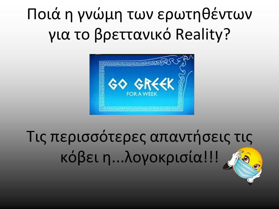 Ποιά η γνώμη των ερωτηθέντων για το βρεττανικό Reality? Τις περισσότερες απαντήσεις τις κόβει η...λογοκρισία!!!
