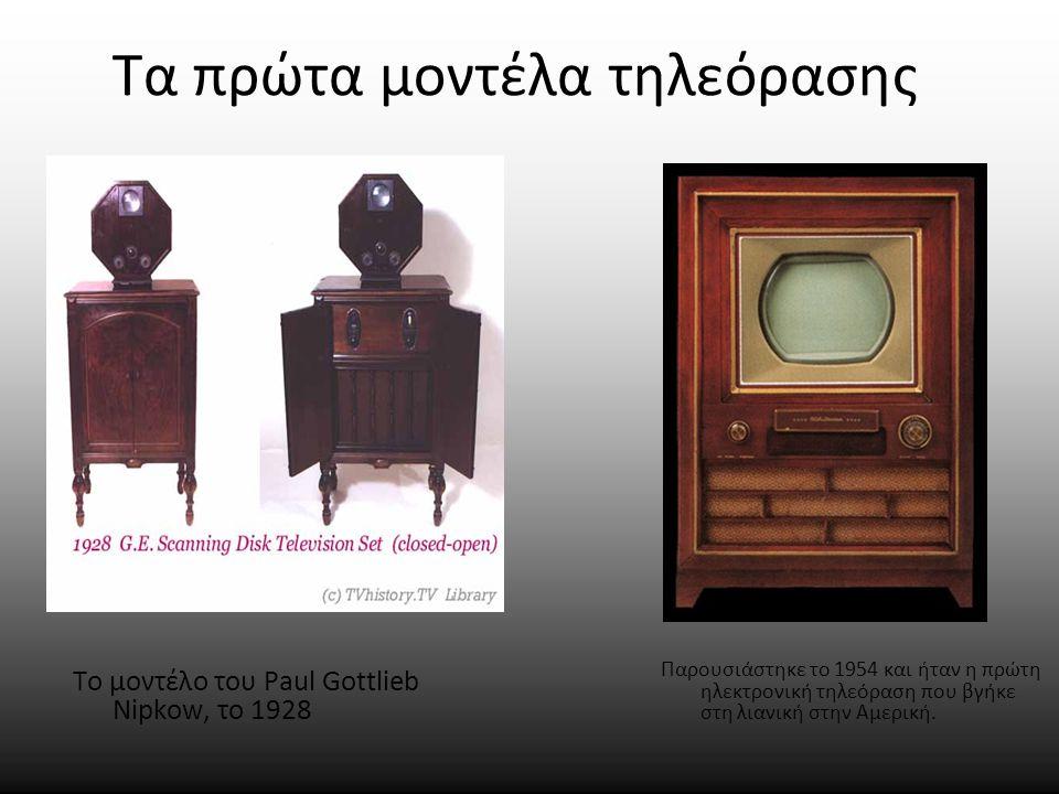 Τα πρώτα μοντέλα τηλεόρασης Παρουσιάστηκε το 1954 και ήταν η πρώτη ηλεκτρονική τηλεόραση που βγήκε στη λιανική στην Αμερική. Το μοντέλο του Paul Gottl
