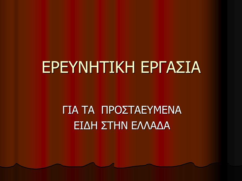 Αρκαλος Ο ασβός της Κρήτης ή άρκαλος (επιστ.