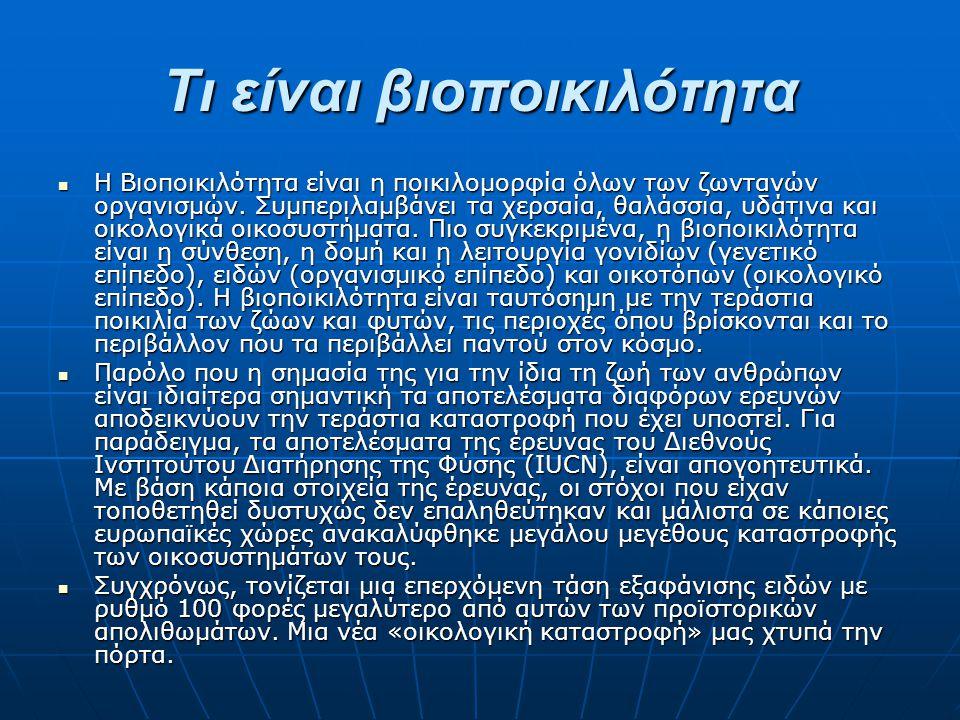 Χρυσαετός Πρόκειται για το πλέον ισχυρό αρπακτικό της Ελλάδας, με άνοιγμα φτερούγων 185- 220 εκ και μήκος σώματος 75-90 εκ.