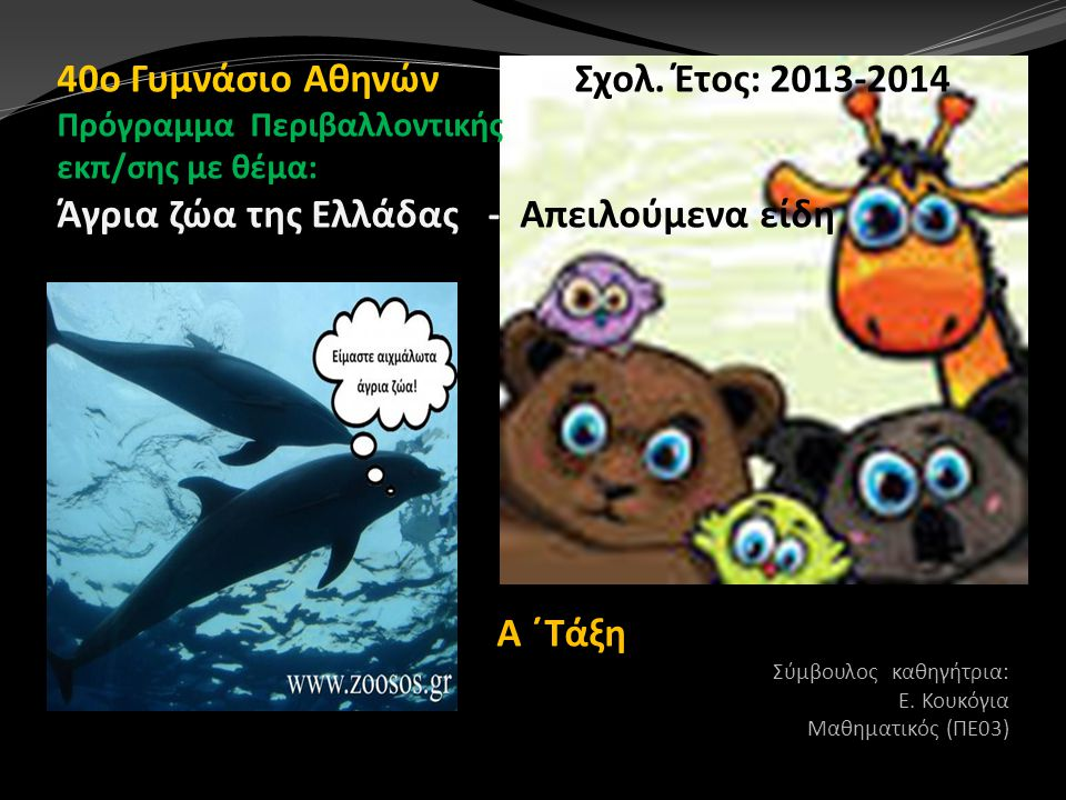 ΕΙΣΑΓΩΓΗ Καθώς ξεκινήσαμε τα παιδιά της Α΄ τάξης του σχολείου μας να ασχολούμαστε με το πρόγραμμα περιβαλλοντικής εκπ/σης με θέμα : «Τα άγρια ζώα της Ελλάδας- Απειλούμενα είδη», αρχίσαμε να έχουμε πολλά ερωτήματα, που στην πορεία προσπαθήσαμε να απαντήσουμε.