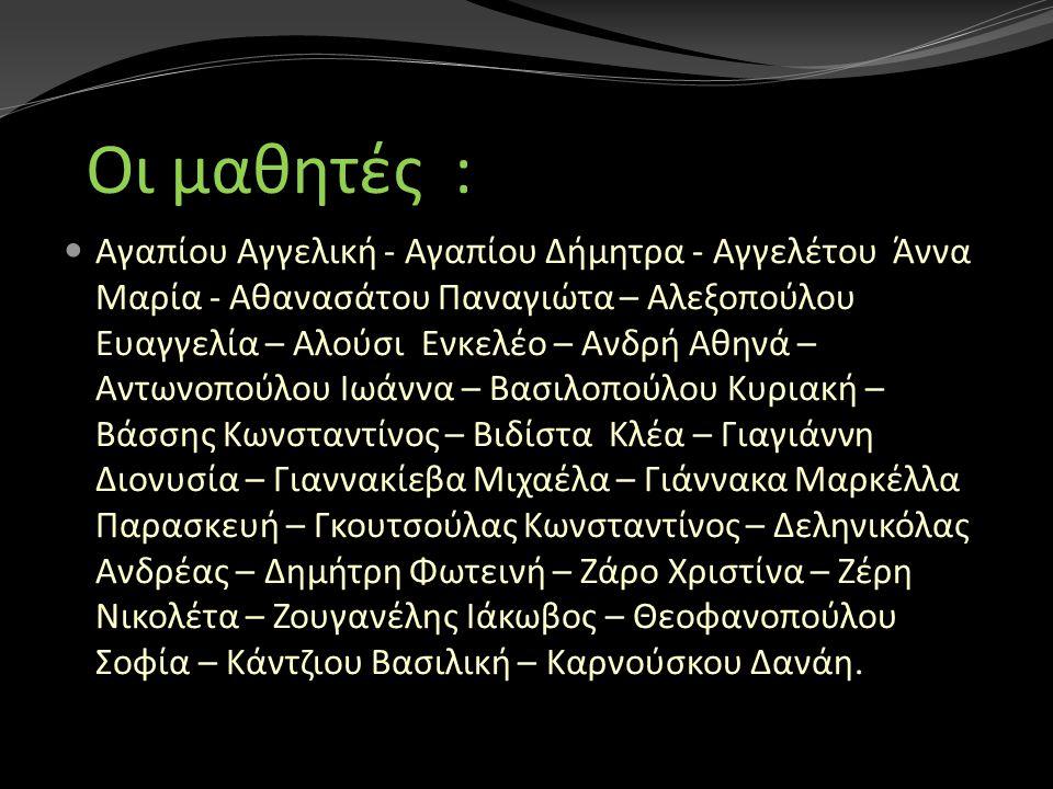 Οι μαθητές : Αγαπίου Αγγελική - Αγαπίου Δήμητρα - Αγγελέτου Άννα Μαρία - Αθανασάτου Παναγιώτα – Αλεξοπούλου Ευαγγελία – Αλούσι Ενκελέο – Ανδρή Αθηνά –