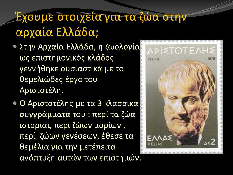 Ο αριθμός των ζωικών ειδών που γνώριζε ο Αριστοτέλης υπολογίζεται σε 400 περίπου.