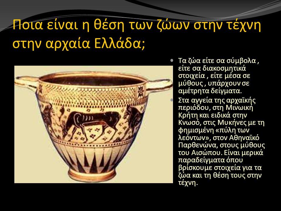 Ποια είναι η θέση των ζώων στην τέχνη στην αρχαία Ελλάδα; Τα ζώα είτε σα σύμβολα, είτε σα διακοσμητικά στοιχεία, είτε μέσα σε μύθους, υπάρχουν σε αμέτ