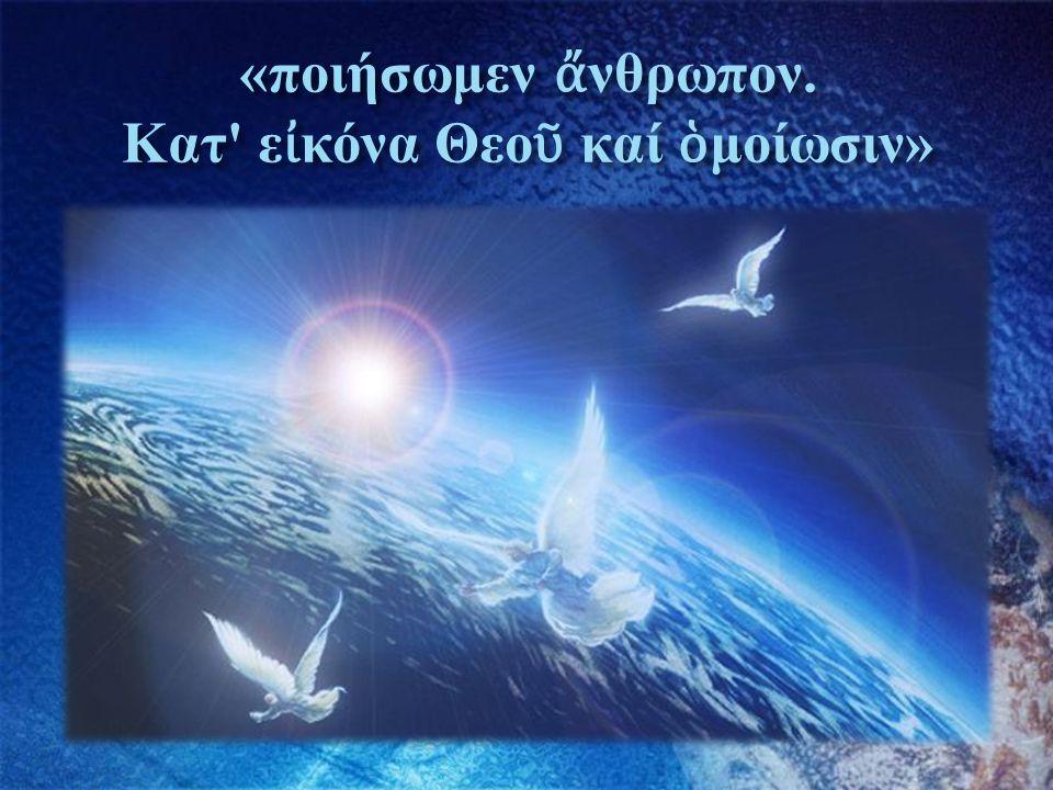 «ποιήσωμεν ἄ νθρωπον. Κατ' ε ἰ κόνα Θεο ῦ καί ὁ μοίωσιν»