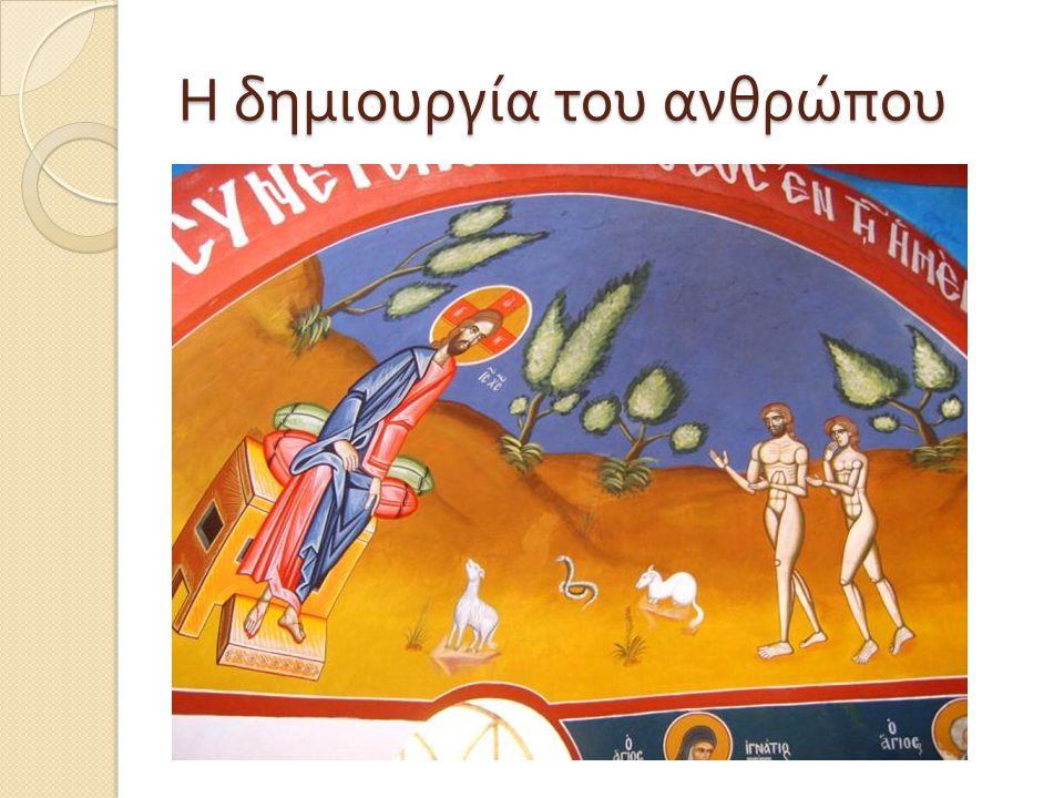 Πηγές http://users.sch.gr/aiasgr/Palaia_Diathikh_Biblio/H_dh miourgia_tou_kosmou/H_dhmiourgia_tou_antrwpou _kat eikona_kai_kath omoiwsin.htm http://users.sch.gr/aiasgr/Palaia_Diathikh_Biblio/H_dh miourgia_tou_kosmou/H_dhmiourgia_tou_antrwpou _kat eikona_kai_kath omoiwsin.htm http://www.churchofcyprus.org.cy/article.php?articleI D=1146 http://www.churchofcyprus.org.cy/article.php?articleI D=1146 http://agathan.wordpress.com/2013/02/23/%CF%84% CE%BF- %CE%B1%CF%85%CF%84%CE%B5%CE%BE%CE%BF %CF%85%CF%83%CE%B9%CE%BF-to%CF%85- %CE%B1%CE%BD%CE%B8%CF%81%CF%89%CF%80 %CE%BF%CF%85-%CE%BA%CE%B1%CE%B9- %CE%B7-%CF%87%CE%B1%CF%81%CE%B7- %CF%84%CE%BF/ http://agathan.wordpress.com/2013/02/23/%CF%84% CE%BF- %CE%B1%CF%85%CF%84%CE%B5%CE%BE%CE%BF %CF%85%CF%83%CE%B9%CE%BF-to%CF%85- %CE%B1%CE%BD%CE%B8%CF%81%CF%89%CF%80 %CE%BF%CF%85-%CE%BA%CE%B1%CE%B9- %CE%B7-%CF%87%CE%B1%CF%81%CE%B7- %CF%84%CE%BF/