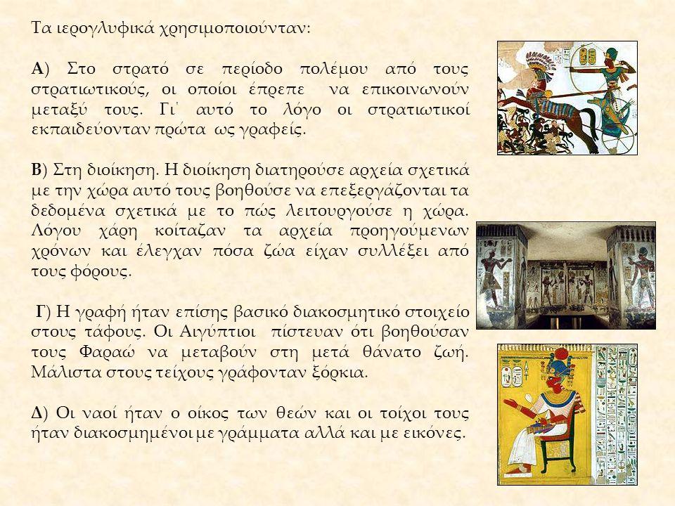 Τα ιερογλυφικά χρησιμοποιούνταν: Α) Στο στρατό σε περίοδο πολέμου από τους στρατιωτικούς, οι οποίοι έπρεπε να επικοινωνούν μεταξύ τους. Γι΄ αυτό το λό