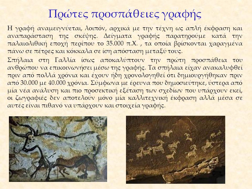 Πρώτες προσπάθειες γραφής Η γραφή αναμειγνύεται, λοιπόν, αρχικά με την τέχνη ως απλή έκφραση και αναπαράσταση της σκέψης. Δείγματα γραφής παρατηρούμε